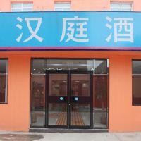 汉庭亚博体育app官网(北京新国展北店)