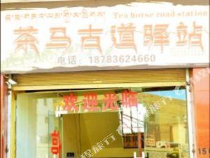 理塘茶马古道驿站