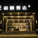 济南高新区和颐酒店