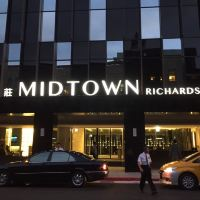 台北德立庄酒店(Hotel Midtown Richardson)