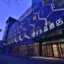 桔子水晶酒店(上海漕河泾宜山路店)