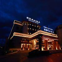 西藏岷山饭店