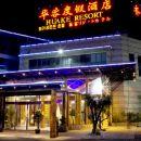青岛华客度假酒店