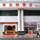 维也纳酒店(深圳火车站店)