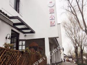 南浔猫小院私式微酒店