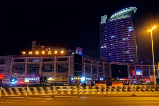 """"""" style=""""color:#0066cc;cursor:pointer;"""">联系方式     青岛世纪海丰大酒店是青岛世纪海丰大酒店是隶属于青岛东方海宴酒店管理集团,是按照四星级标准装修的一家大型专业化餐饮企业,2003年开业,2014年最后一次装修,层高12层,共240间客房。建筑面积二万千多平方米,总投资二亿多人民币。地处开发区长江中路459号,区中心位置,毗邻区政府,交通非常便利,紧邻佳世客,家佳源,利群,麦凯乐等大型购物商场。   青岛世纪海丰大酒店拥有240间客房,拥有多种户型满足客"""