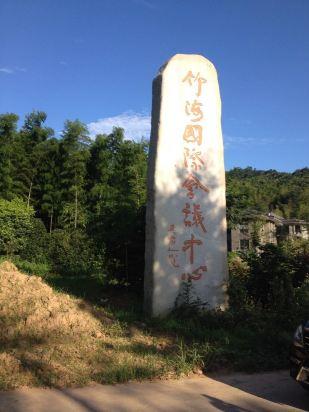 在宜兴竹海风景区旁边