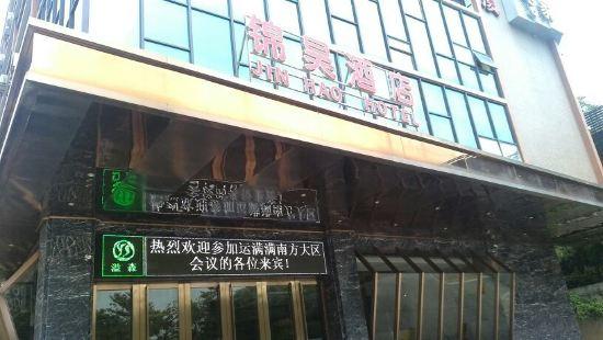 奕元酒店(广州长隆动物园店)预订价格