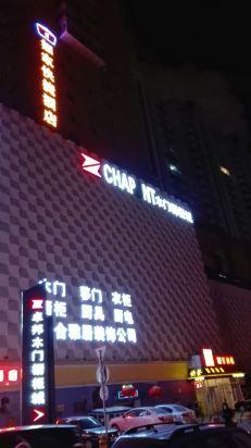 如家快捷酒店(哈尔滨火车站海城街装饰材料市场店 )