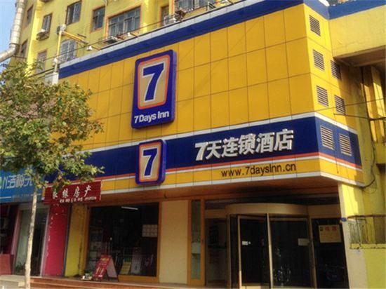 7天连锁酒店(青岛汽车总站杭州路店)