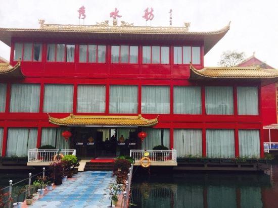 """"""" style=""""color:#0066cc;cursor:pointer;"""">联系方式     千岛湖秀水舫酒店位于秀丽的千岛湖水面上,毗邻温馨岛、玉龙景区、龙山岛,距千岛湖广场也仅2公里。交通十分便利。   千岛湖秀水舫酒店是目前千岛湖首家完全建在湖面上的水上酒店,独特的红墙黄顶宫殿式的建筑风格成为千岛湖风景区一个新的民俗文化景观。   酒店拥有各式温馨客房,同时水上餐厅为您提供纯天然风味盛宴,不同风格的湖光包厢、餐厅以及独有的水上休闲餐饮广场同时可容纳600余人就餐,让您和您的朋友享受天然"""