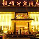 上海恒硕公寓酒店