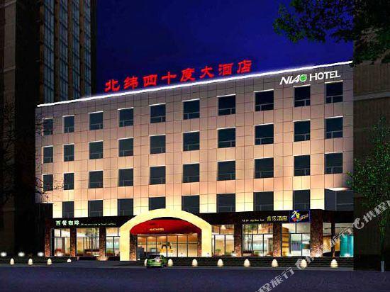 北京北纬四十度大酒店
