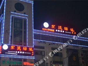 上海璐楠生活驿站