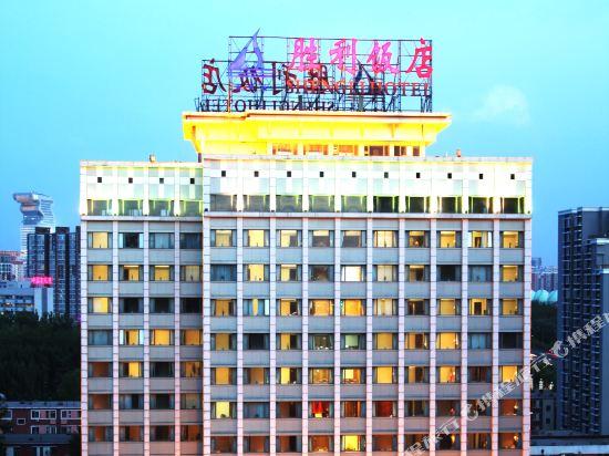 北京胜利饭店