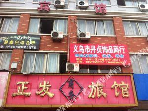 义乌正发旅馆