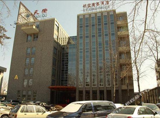 北京天衢航空商务酒店
