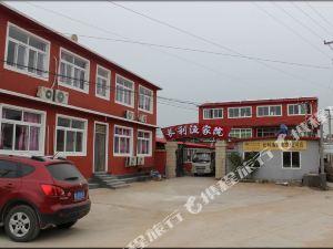 绥中东戴河长利渔家院