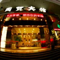 三明国贸宾馆