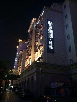 青岛桔子酒店·精选(青岛五四广场店)怎么样