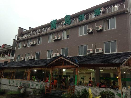 安吉章村青鸟旅馆(农家乐)