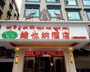 香港-玉樹縣自由行 中國東方航空公司-維也納酒店(玉樹唐蕃古道店)
