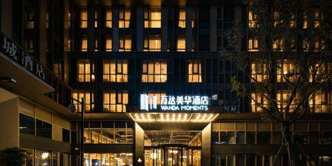 香港航空南京南站萬達美華酒店