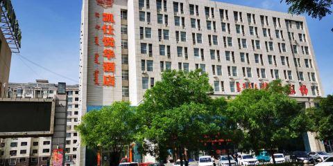 中國國際航空公司包頭凱仕悅華酒店