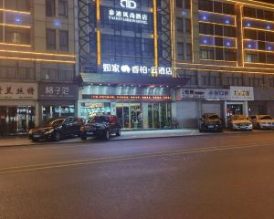 香港-義烏自由行 中國國際航空公司如家·睿柏雲酒店(義烏國際商貿城店)