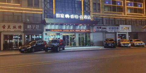 中國國際航空公司如家·睿柏雲酒店(義烏國際商貿城店)