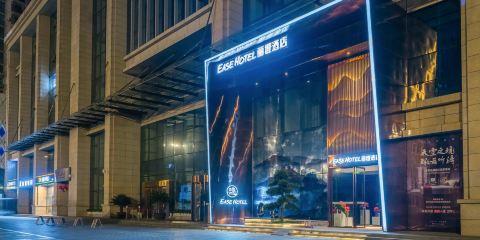 中國國際航空公司麗橙酒店·逸(武漢東湖楚河漢街岳家嘴地鐵站店)