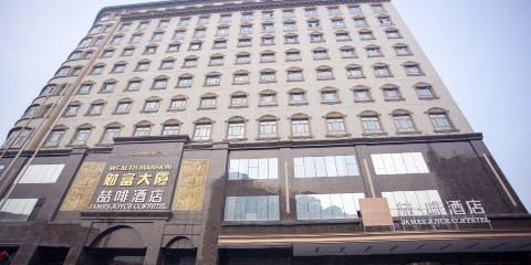 中國國際航空公司喆·啡酒店(喀什古城店)