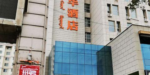 上海航空公司包頭凱仕悅華酒店