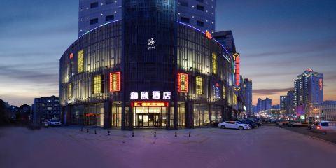 長榮航空和頤酒店(大連西安路店)
