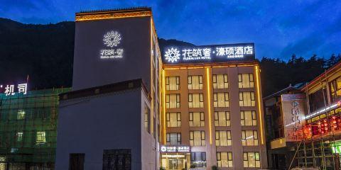中國國際航空公司+花築奢·九寨溝濠碩酒店