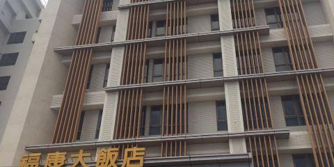 中華航空公司+花蓮福康大飯店