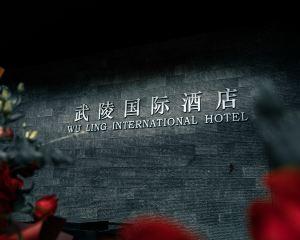 香港-恩施自由行 香港航空-恩施武陵國際酒店