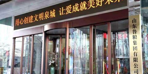 中國南方航空公司+山東良友富臨大酒店