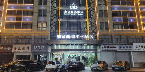 中國南方航空公司如家·睿柏雲酒店(義烏國際商貿城店)