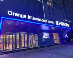 香港-安慶自由行 香港航空橙子國際酒店(安慶七街店)
