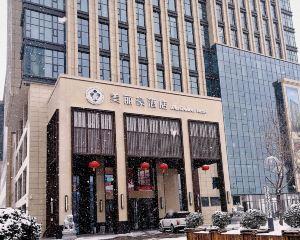 香港-延安自由行 海南航空美麗豪酒店(延安店)