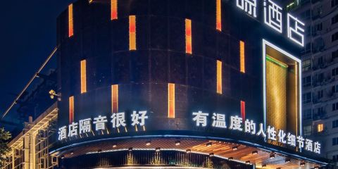 國泰航空温度源酒店(温州國際會展中心店)