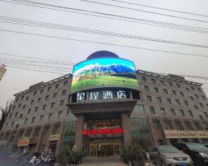 香港-和田市自由行 中國國際航空公司-星程酒店(和田杭州灣店)