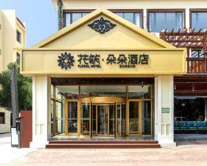 香港-秦皇島自由行 香港航空花築·北戴河朵朵酒店