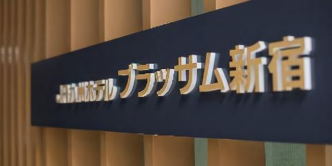 全日空航空新宿花JR九州酒店