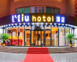 香港-朝陽自由行 中國東方航空iu酒店(朝陽喀左縣政府店)