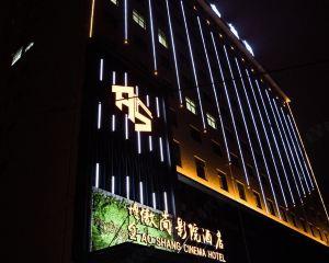 香港-漢中自由行 香港航空漢中傲尚影院酒店