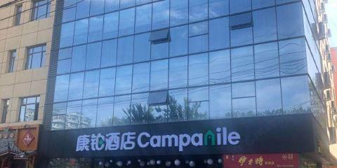 中國國際航空公司康鉑酒店(烏魯木齊天津南路店)