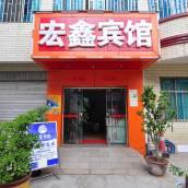 昆明宏鑫賓館