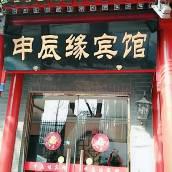 北京申辰緣賓館